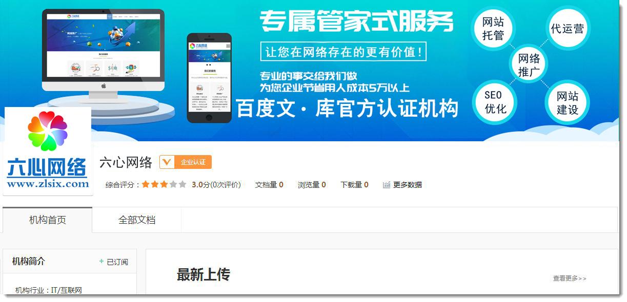 太原企业文库认证